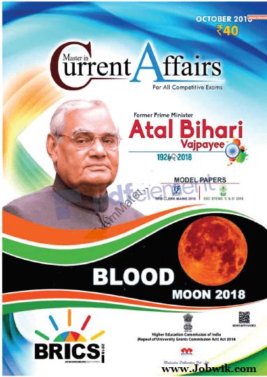 Mahendras current affairs magazine October 2018