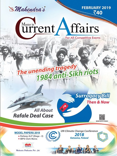 Mahendras current affairs magazine February 2019
