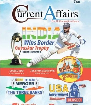 Mahendras current affairs magazine March 2019