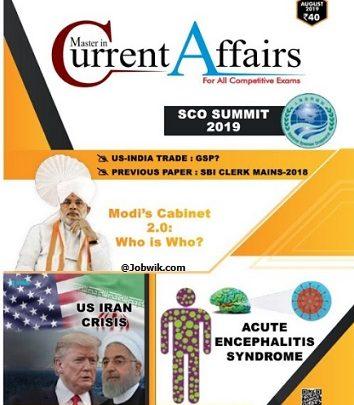 Mahendras current affairs magazine August 2019