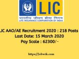 LIC Recruitment 2020 – 218 AE & AAO Posts