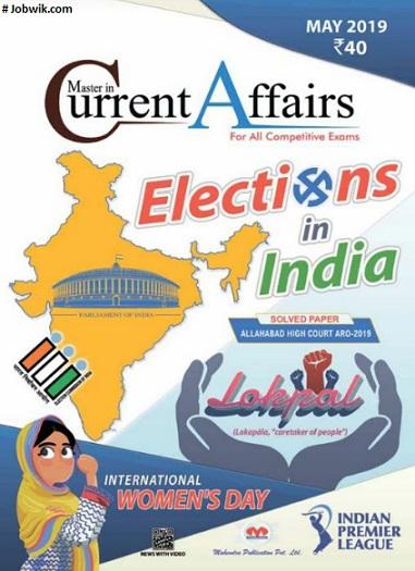 Mahendras current affairs magazine May 2019